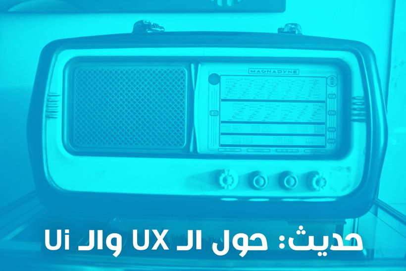 تدوينة صوتية: حديث حول الـ UX و الـ Ui