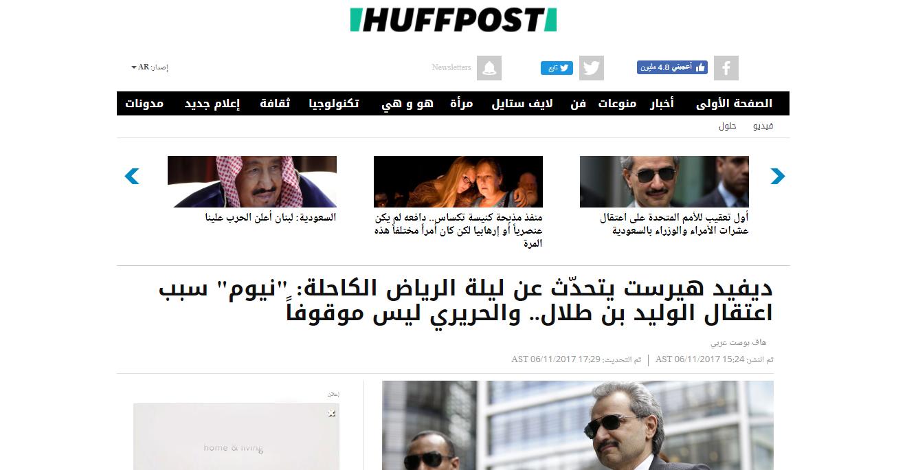 حديث في قابلية الاستخدام: هافينغتون بوست عربي