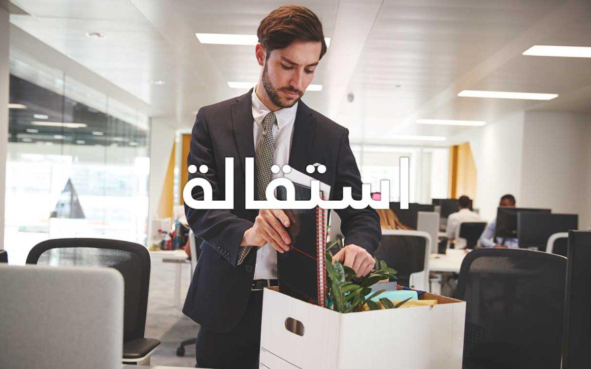 5 أسباب تدفعك للرحيل عن العمل الوظيفي