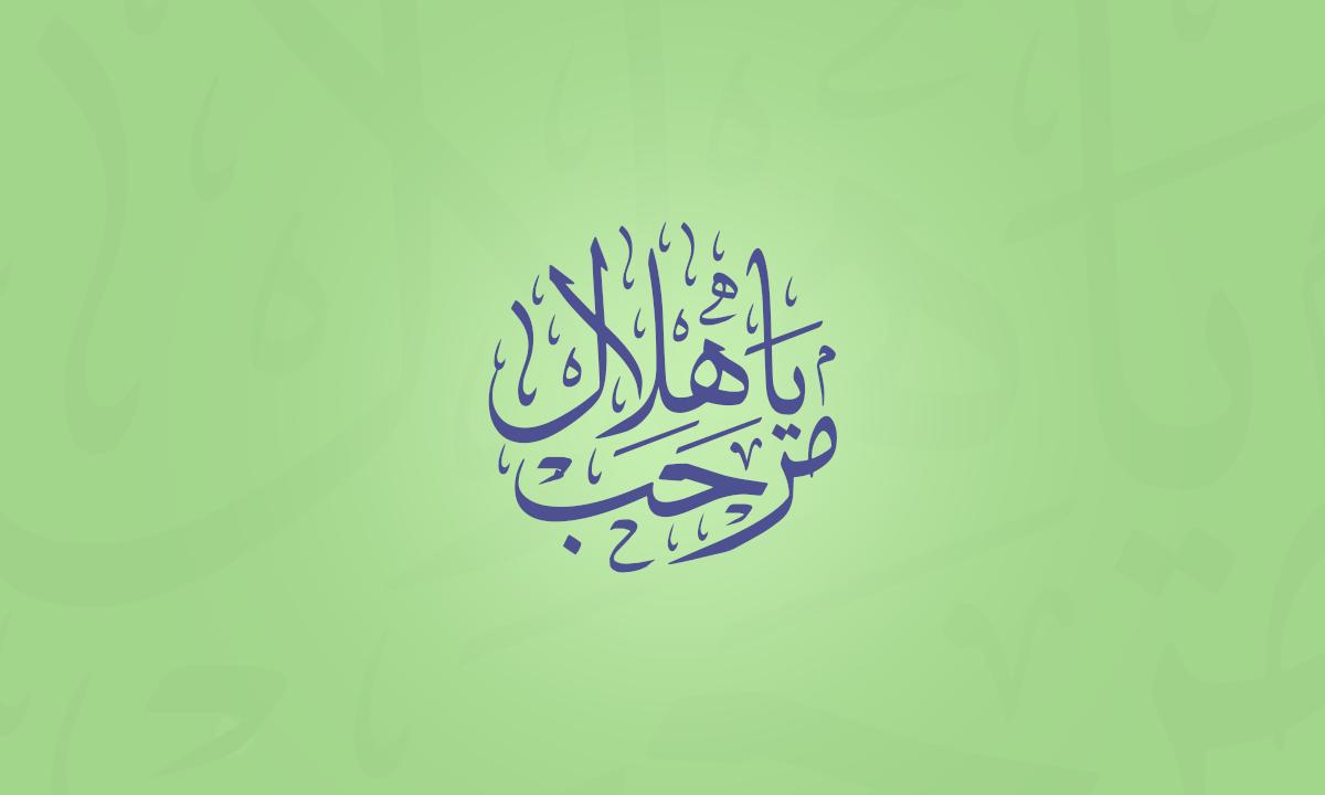 مخطوطات رمضان .. ملفات للمصممين خاصة بالشهر الكريم