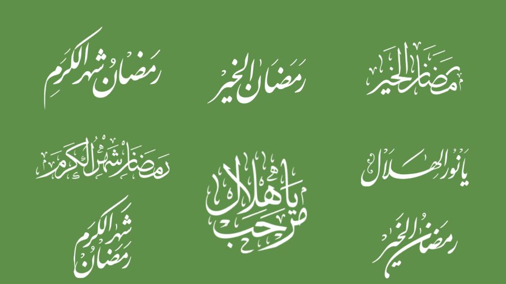 مخطوطات شهر رمضان